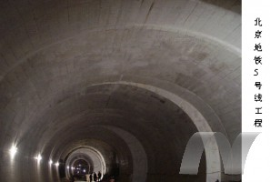 隧道衬砌混凝土